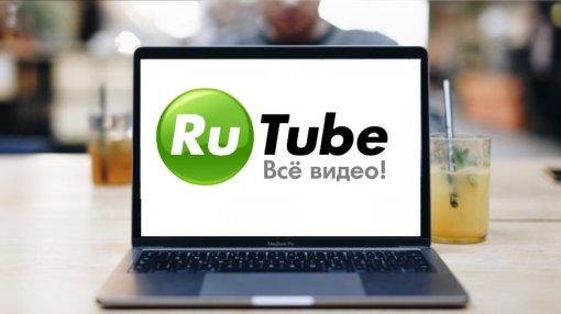 «Не хуже YouTube»: Rutube сообщил о своем перезапуске