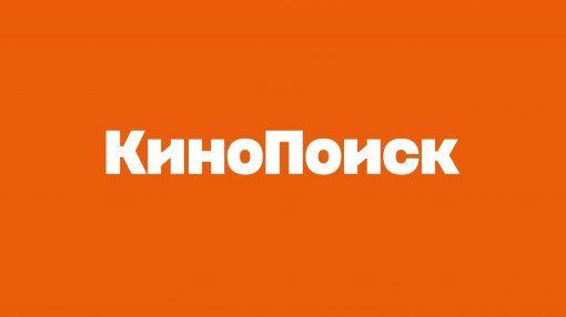 «КиноПоиск» нанял кураторов контента — среди первых Роднянский, Бекмамбетов и Сыендук