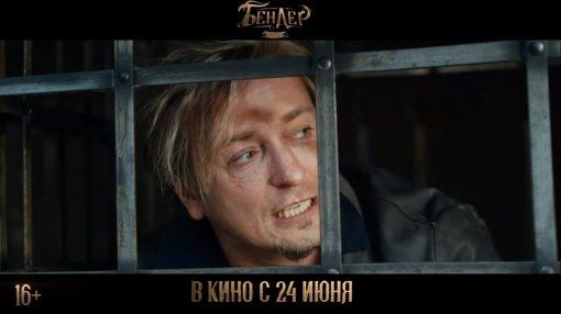 Безруков вернулся кроли Бендера вновом фильме «Бендер: Начало»