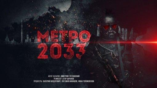 Появились первый постер и концепт-арты экранизации «Метро 2033»