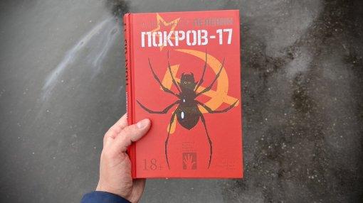 Александр Пелевин получил премию «Национальный бестселлер» за роман «Покров-17»