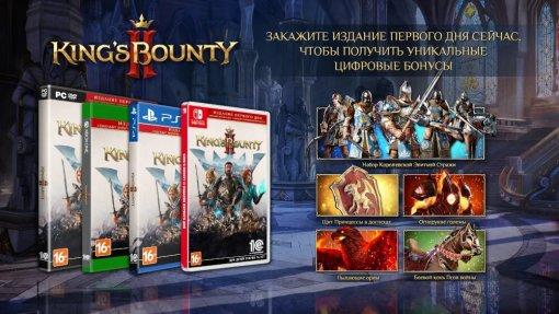 В коллекционное издание King's Bounty II вошла королевская корона
