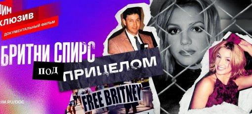 В России состоялась премьера документального фильма «Бритни Спирс под прицелом»