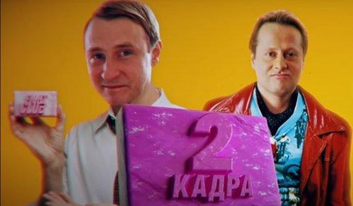 «2 кадра»: актёры «6 кадров» стали героями «Бойцовского клуба» вDeepFake-видео