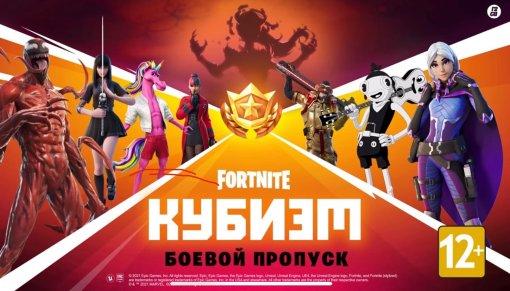 Появились трейлеры восьмого сезона второй главы Fortnite