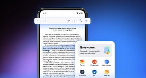 «Яндекс. Почта» и«Диск» получили функцию редактирования файлов сосмартфона