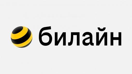 «Билайн» сменил дизайн бренда, слоган илоготип